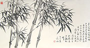 Chinese bamboo paintings - Bamboo Poem