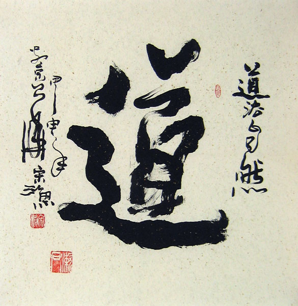 Dao Taoism Chinese Calligraphy
