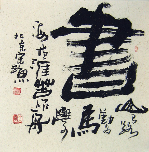 Shu book chinese calligraphy