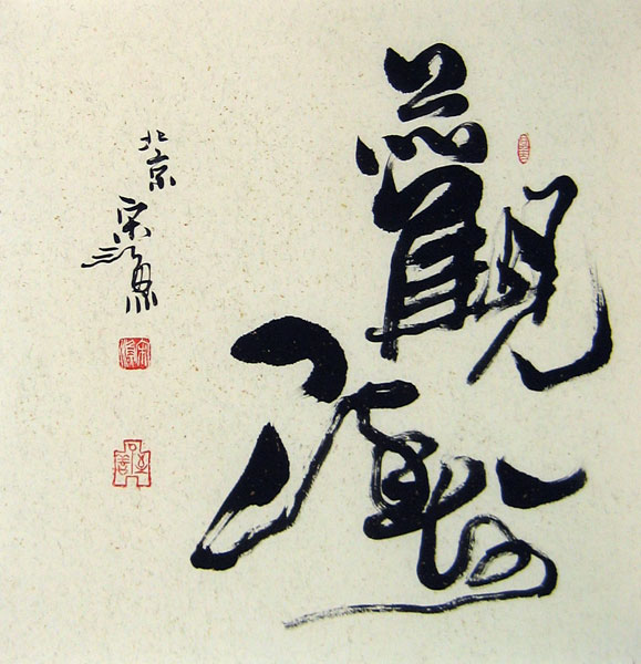 Guan Tao Watch The Billows Chinese Calligraphy