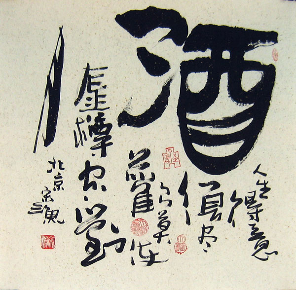 Jiu wine poem chinese calligraphy