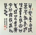 Chinese calligraphy - Seal Character - Poem by Lu Xun