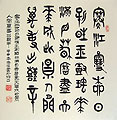Chinese calligraphy - Seal Character - Poem