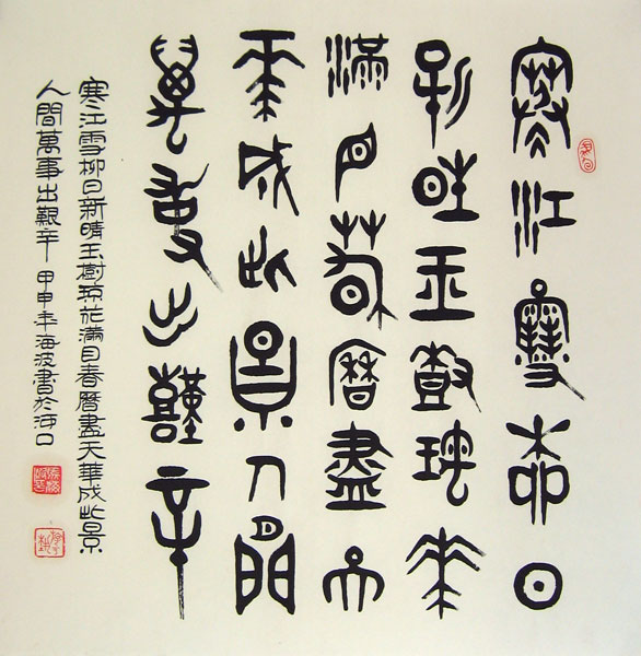 Seal Character Poem Chinese Calligraphy