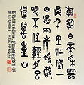 Chinese calligraphy - Seal Character - Tang Dynasty Poem by Li Bai