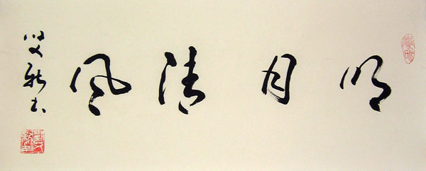 Running hand script clear mind chinese calligraphy