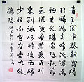 Chinese calligraphy - Running-hand Script - Song of Eternal Sorrow (Poem of Han Dynasty)