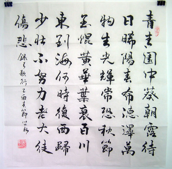 Han Dynasty Calligraphers Images
