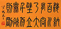 Chinese calligraphy - Seal Character - Poem of Lin Zexu