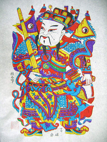 Chinese new year paintings - Yangjiabu - Door God Qin Qiong (1)  sc 1 st  Chinese Paintings & Yangjiabu - Door God Qin Qiong (1) - Chinese new year painting