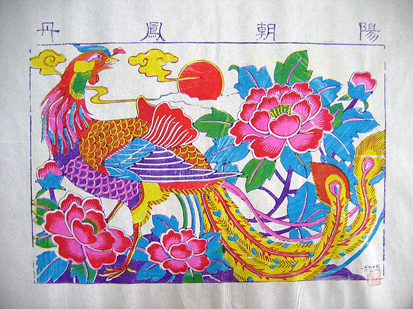 Chinese new year paintings - Phoenix and Peony at Sunrise