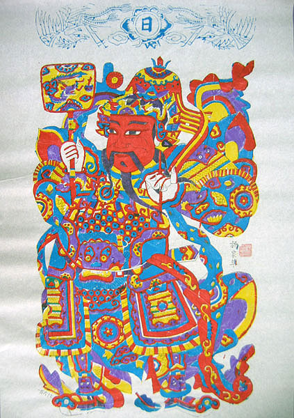 Chinese new year paintings - Yangjiabu - Door God of the Sun  sc 1 st  Chinese Paintings & Yangjiabu - Door God of the Sun - Chinese new year painting