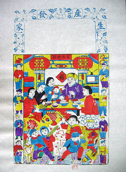 Chinese new year paintings - Yangjiabu - From Working and Saving Comes Having